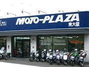 東大阪 大東市でバイク・スクーターを買うなら「モトプラザ東大阪」へ