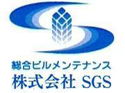 ビル、店舗、マンションの定期清掃なら株式会社SGSにお任せ下さい!