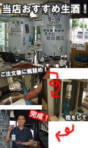 日本酒好きなら一度は試してください!当店の「生酒」