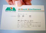 ARA(エー・アール・エー)