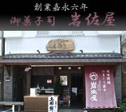 御菓子司 岩佐屋 店舗イメージ