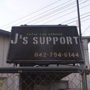 ジェイズサポート