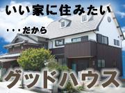 神田材栄 有限会社
