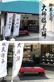古くから伝わる大師餅本舗の3大和菓子をご紹介。