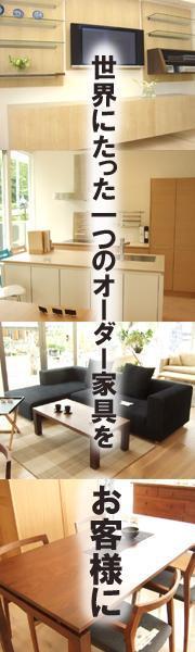 世界でたった一人のお客様のために造られるオーダー家具。