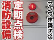 『人と建物の安全を万全に考えた消防設備!』