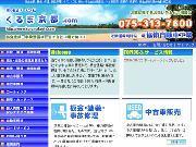 くるま京都.com