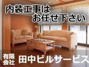 有限会社 田中ビルサービス