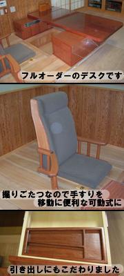 実際に製作したオーダーメイド家具を紹介します。
