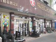 宮口石材商店