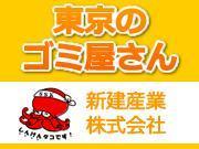 東京のゴミ屋さん