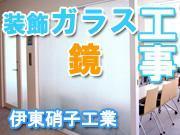 内装ガラス東京.net