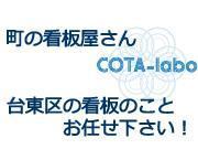 株式会社 COTA-labo