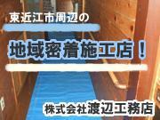 株式会社 渡辺工務店