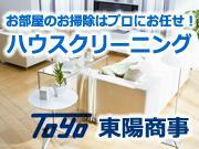 マンション、アパート、一戸建のハウスクリーニングなら、当社にお任せください。
