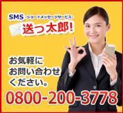 SMS送っ太郎!の特徴