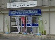 栃木アシストホーム 株式会社