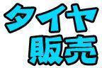 泉南山崎タイヤ商会