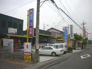 野田自動車
