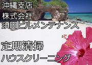 株式会社 須田ビルメンテナンス 沖縄支店