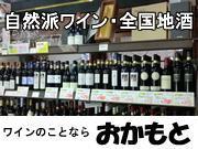 日本ソムリエ協会認定ワインアドバイザーが自信を持っておすすめするワインばかりです