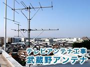 テレビアンテナ工事専門 武蔵野アンテナ
