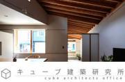 株式会社 キューブ建築研究所