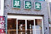 翠光堂 阪急淡路駅前店