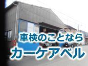静岡の車検なら安心の認証工場、カーケアベルへお任せ!2輪からトラックもOK!8t車まで対応します!