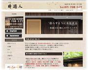 京都の格安ゲストハウス・時遊人