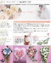 ウェディングブーケ・造花専門.COM