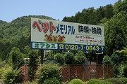 笠取ペット霊園