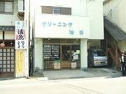 池田クリーニング店
