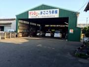 山陽運搬機整備工場