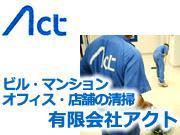 東京三鷹市の清掃会社。定期清掃や1回のみのスポット清掃もお気軽に!