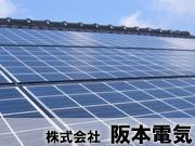 株式会社 阪本電気