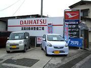 高陽自動車整備工場