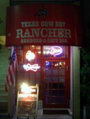 テキサスの香りをお届けします。