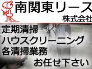 南関東リース 株式会社