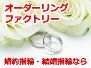 オーダーでの婚約指輪・結婚指輪なら