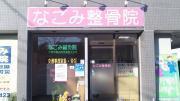 新検見川北口から歩いて3分のピンクの看板のなごみ整骨院です。