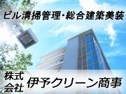 株式会社 伊予クリーン商事