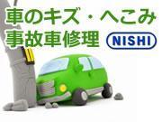 車のキズ、ヘコミ、事故車の修理なら、板金塗装専門店「オートリフレッシュNISHI」