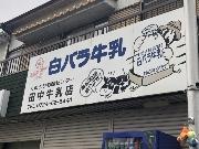 くまとり宅配センター 有限会社 田中商店