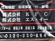 株式会社エス・イー