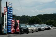 太田自動車整備工場