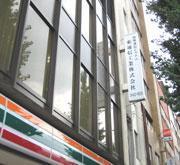 東通信工業 株式会社