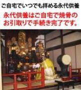 仏壇・墓石のまつもと