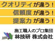 林技研 株式会社