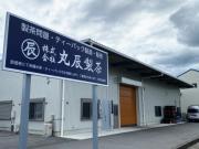 株式会社 丸辰製茶
